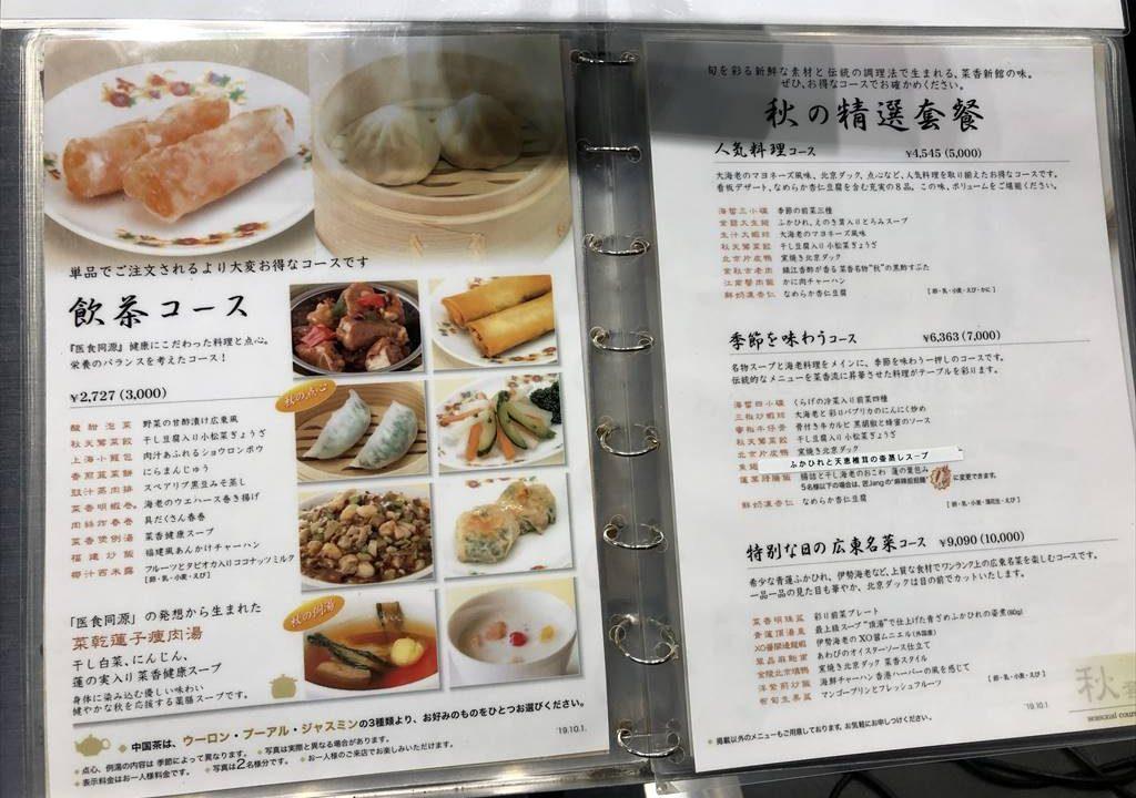 菜香新館飲茶コース